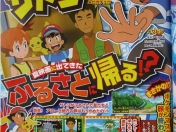 Confirmado: Brock y Misty regresarán en Pokémon Sol y Luna