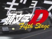 Initial D: 5th Stage (EP5 Español)