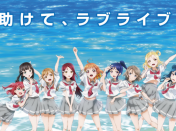 Love Live! Sunshine!!: Aqours