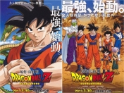 Dragon Ball Z: Battle of Gods Podria llegar a Mexico antes